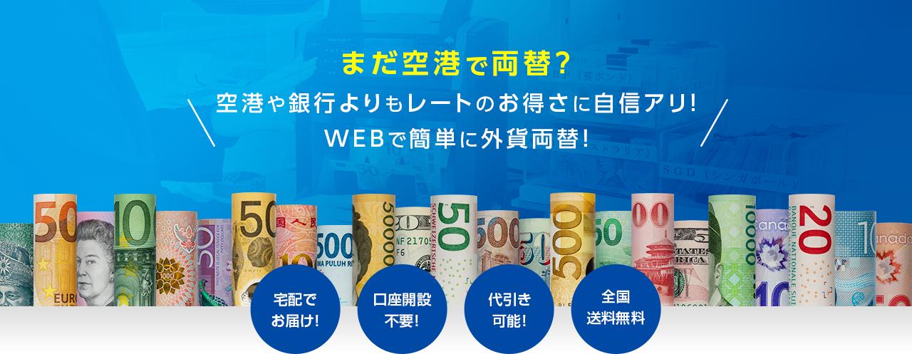 まだ空港で両替? 空港や銀行よりもレートのお得さに自信アリ! WEBで簡単に外貨両替!