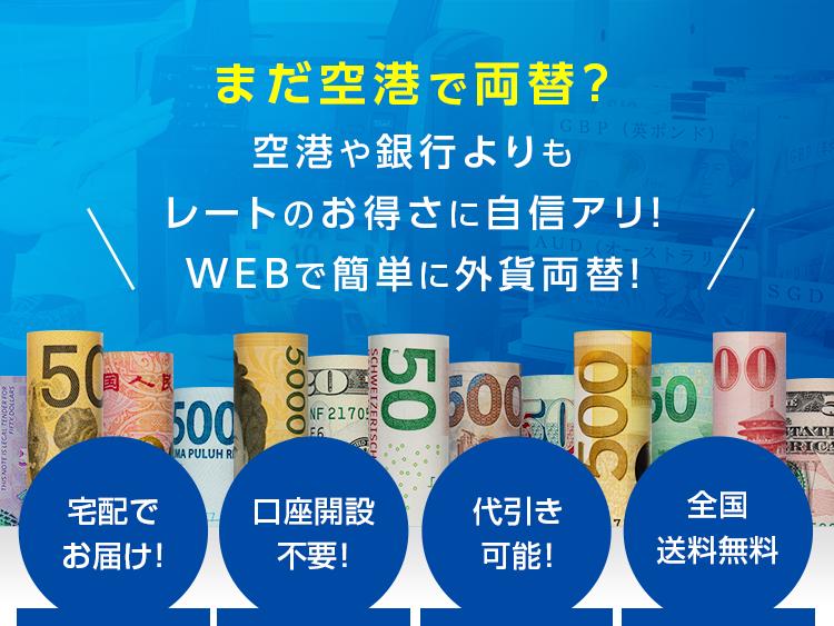 両替 外国 通貨